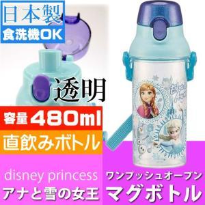 送料無料 アナと雪の女王 直飲み透明ボトル 水筒 PSB5TR キャラクターグッズ お子様用水筒 食...