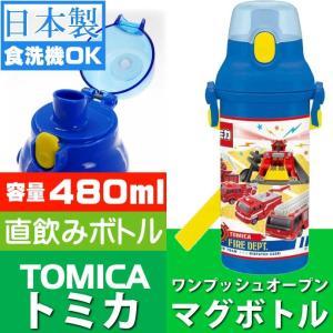 送料無料 TOMICA トミカ 食洗機OK 直飲みボトル 水筒 PSB5SAN キャラクターグッズ ...
