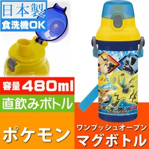 送料無料 ポケモンサンムーン 食洗機OK 直飲みボトル 水筒 PSB5SAN キャラクターグッズ お...