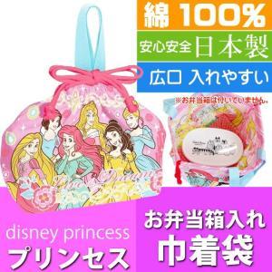 プリンセス お弁当袋  ピンク ランチ巾着 KB7の商品画像 ナビ