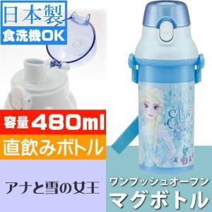 送料無料 エルサ 食洗機OK 直飲みボトル 水筒 PSB5SAN キャラクターグッズ お子様用水筒 ...