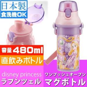 送料無料 ラプンツェル 食洗機OK 直飲みボトル 水筒 PSB5SAN キャラクターグッズ お子様用水筒 マグボトル Sk271|absolute