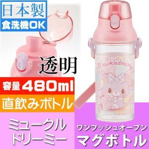 送料無料 ミュークルドリーミー 直飲み透明ボトル 水筒 PSB5TR キャラクターグッズ お子様用水...