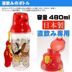 送料無料 スヌーピー 直飲み透明ボトル 水筒 PSB5TR キャラクターグッズ お子様用水筒 食洗機OKマグボトル Sk1359 absolute 02