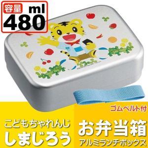 しまじろう アルミ弁当箱 480ml(中子・ベルト付) 447136の商品画像|ナビ