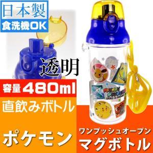 送料無料 ポケモン サンムーン 直飲み透明ボトル 水筒 PSB5TR キャラクターグッズ お子様用水...
