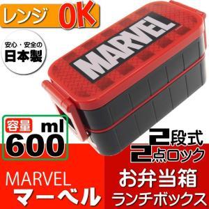送料無料 MARVEL マーベルロゴ タイトランチボックス2段 YZW3 キャラクターグッズ お子様用お弁当箱 タイトでスリム形状 Sk186|absolute