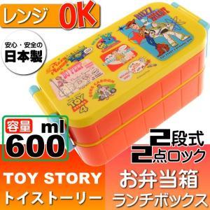 送料無料 トイストーリー タイトランチボックス2段 弁当箱 YZW3 キャラクターグッズ お子様用お...