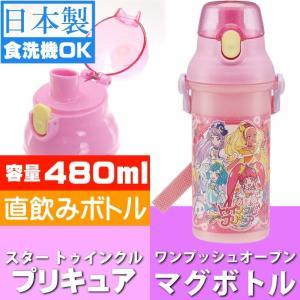 送料無料 スター トゥインクルプリキュア 直飲みボトル PSB5SAN キャラクターグッズ お子様用...