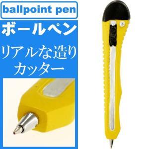 sale ボールペン カッター 重量感あるリアルな作りのボールペン 持ちやすいオシャレ ボールペン ユニークなボールペン 便利なボールペン Sp130|absolute