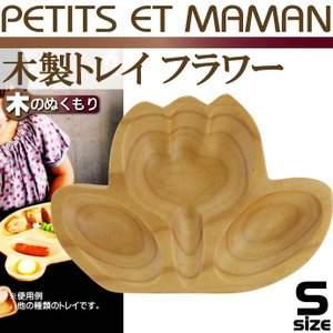 sale PETITS ET MAMAN木製トレイフラワーS可愛いランチプレート お子様ランチプレート かわいいランチプレート 便利なランチプレート Sp034|absolute