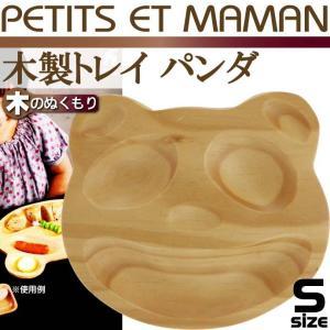 sale PETITS ET MAMAN木製トレイパンダS可愛いランチプレート お子様ランチプレート かわいいランチプレート 便利なランチプレート Sp032|absolute
