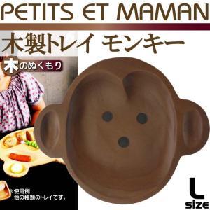 sale PETITS ET MAMAN木製トレイモンキーL チョコレート色 お子様ランチプレート かわいいランチプレート 便利なランチプレート Sp067|absolute