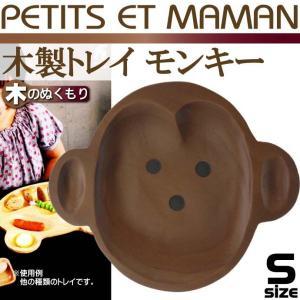 sale PETITS ET MAMAN木製トレイモンキーS チョコレート色 お子様ランチプレート かわいいランチプレート 便利なランチプレート Sp060|absolute