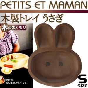 sale PETITS ET MAMAN木製トレイラビットS チョコレート色 お子様ランチプレート かわいいランチプレート 便利なランチプレート Sp059|absolute