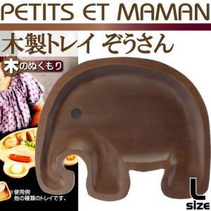 sale PETITS ET MAMAN木製トレイエレファントL チョコレート色 お子様ランチプレート かわいいランチプレート 便利なランチプレート Sp064|absolute