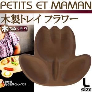 sale PETITS ET MAMAN木製トレイフラワーL チョコレート色 お子様ランチプレート かわいいランチプレート 便利なランチプレート Sp063|absolute