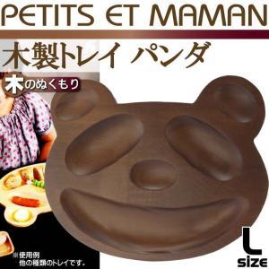 sale PETITS ET MAMAN木製トレイパンダL チョコレート色 お子様ランチプレート かわいいランチプレート 便利なランチプレート Sp061|absolute