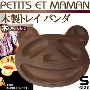 sale PETITS ET MAMAN木製トレイパンダS チョコレート色 お子様ランチプレート かわいいランチプレート 便利なランチプレート Sp054|absolute