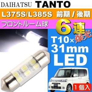 タント ルームランプ 6連 LED T10X31mm ホワイト1個 TANTO H19.12〜H25.9 L375S/L385S 前期/後期 フロント ルーム球 as162|absolute