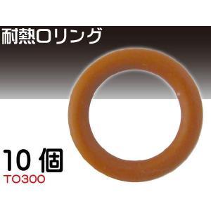 耐熱Oリング10個 バルブ交換の必需品 TO300|absolute