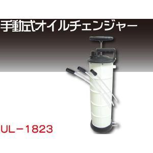 手動式オイルチェンジャー容量7.3L 樹脂製頑丈ボディー UL-1823