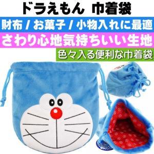 ドラえもん 巾着袋 コインケース 財布 小物入れにも最適 キャラクターグッズ ドラエモン 巾着袋 色々使える巾着袋 Un012|absolute
