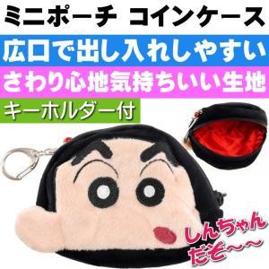 クレヨンしんちゃん ミニポーチ 財布 キーリング付 キャラクターグッズ かばんに吊り下げ出来るポーチ しんちゃんの顔のポーチ Un002|absolute