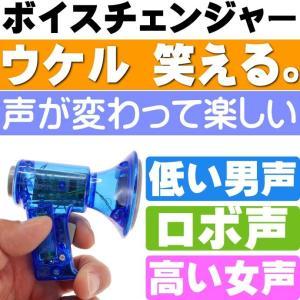 送料無料 ウケル。ボイスチェンジャーミニ 青 声が変わるおもちゃ パーティなどに最適 声色変えて遊ぼう Un192|absolute
