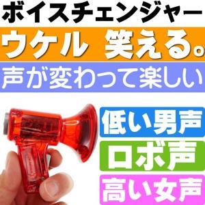 送料無料 ウケル。ボイスチェンジャーミニ 赤 声が変わるおもちゃ パーティなどに最適 声色変えて遊ぼう Un193|absolute