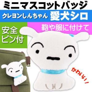 送料無料 クレヨンしんちゃん 愛犬シロ ぬいぐるみバッジ キャラクターグッズ 目印になるバッジ Un100|absolute