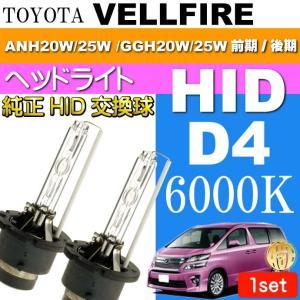ヴェルファイア D4C D4S D4R HIDバルブ6000Kバーナー2本 VELLFIRE H20.5〜H26.12 ANH20W/25W /GGH20W/25W 前期 後期 as60556K|absolute