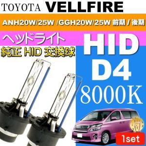 ヴェルファイア D4C D4S D4R HIDバルブ8000Kバーナー2本 VELLFIRE H20.5〜H26.12 ANH20W/25W /GGH20W/25W 前期 後期 as60558K|absolute