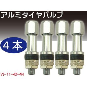 アルミタイヤバルブ4本 6φ内締 全長40mm VI-11-40-4N|absolute
