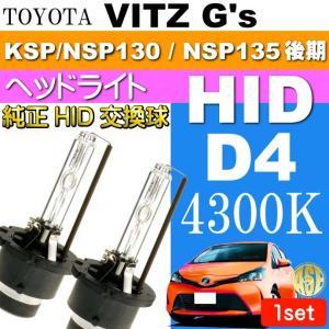 ヴィッツ D4C D4S D4R HIDバルブ 35W 4300Kバーナー2本 VITZ G's H26.4〜 NCP131 純正HIDバルブ 交換球 as60554K|absolute