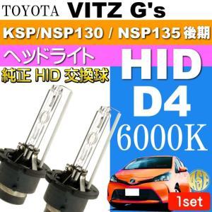 ヴィッツ D4C D4S D4R HIDバルブ 35W 6000Kバーナー2本 VITZ G's H26.4〜 NCP131 純正HIDバルブ 交換球 as60556K|absolute
