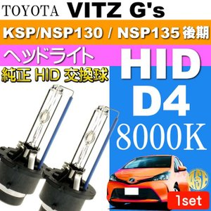 ヴィッツ D4C D4S D4R HIDバルブ 35W 8000Kバーナー2本 VITZ G's H26.4〜 NCP131 純正HIDバルブ 交換球 as60558K|absolute