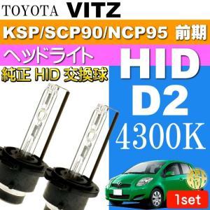 ヴィッツ D2C D2S D2R HIDバルブ 35W 4300Kバーナー2本 VITZ H17.2〜H19.7 KSP90/SCP90/NCP95 前期 純正HIDバルブ 交換球 as60464K|absolute