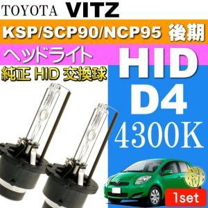 ヴィッツ D4C D4S D4R HIDバルブ 35W 4300Kバーナー2本 VITZ H19.8〜H22.11 KSP90/SCP90/NCP95 後期 純正HIDバルブ 交換球 as60554K|absolute