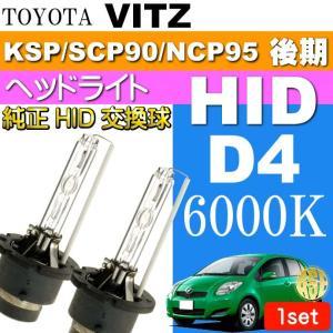 ヴィッツ D4C D4S D4R HIDバルブ 35W 6000Kバーナー2本 VITZ H19.8〜H22.11 KSP90/SCP90/NCP95 後期 純正HIDバルブ 交換球 as60556K|absolute