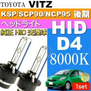 ヴィッツ D4C D4S D4R HIDバルブ 35W 8000Kバーナー2本 VITZ H19.8〜H22.11 KSP90/SCP90/NCP95 後期 純正HIDバルブ 交換球 as60558K|absolute