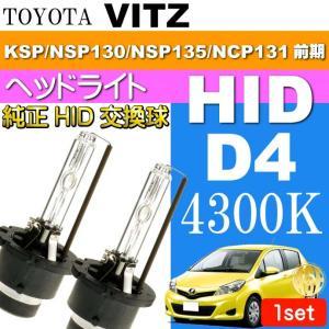 ヴィッツ D4C D4S D4R HIDバルブ 35W 4300Kバーナー2本 VITZ H22.12〜H26.3 KSP NSP130/NSP135/NCP131 前期 HID 交換球 as60554K|absolute