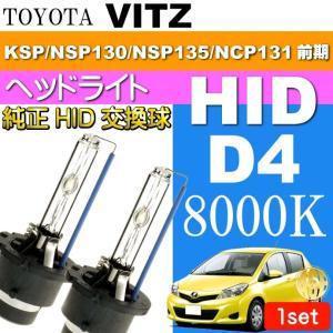 ヴィッツ D4C D4S D4R HIDバルブ 35W 8000Kバーナー2本 VITZ H22.12〜H26.3 KSP NSP130/NSP135/NCP131 前期 HID 交換球 as60558K|absolute