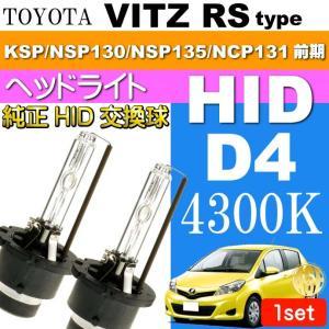 ヴィッツ D4C D4S D4R HIDバルブ 35W 4300Kバーナー2本 VITZ RS H22.12〜H26.3 KSP NSP130/NSP135/NCP131 前期 HID 交換球 as60554K|absolute