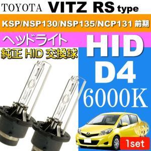 ヴィッツ D4C D4S D4R HIDバルブ 35W 6000Kバーナー2本 VITZ RS H22.12〜H26.3 KSP NSP130/NSP135/NCP131 前期 HID 交換球 as60556K|absolute