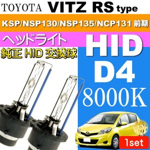 ヴィッツ D4C D4S D4R HIDバルブ 35W 8000Kバーナー2本 VITZ RS H22.12〜H26.3 KSP NSP130/NSP135/NCP131 前期 HID 交換球 as60558K|absolute