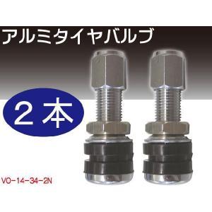 アルミタイヤバルブ2本 8φ内締 全長34mm VO-14-34-2N|absolute