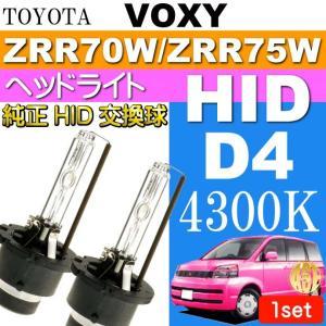 ヴォクシー D4C D4S D4R HIDバルブ35W4300Kバーナー2本 VOXY H19.6〜H25.12 ZRR70W/ZRR75W 純正HIDバルブ 交換球 as60554K|absolute