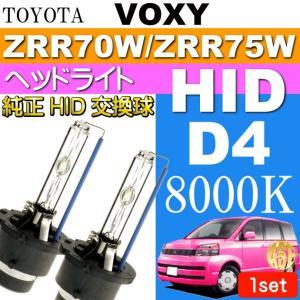 ヴォクシー D4C D4S D4R HIDバルブ35W8000Kバーナー2本 VOXY H19.6〜H25.12 ZRR70W/ZRR75W 純正HIDバルブ 交換球 as60558K|absolute
