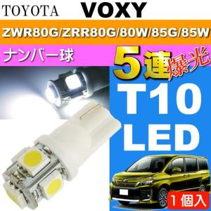 送料無料 ヴォクシー ナンバー灯 T10 LED 5連砲弾型 ホワイト 1個 VOXY H26.1〜 ZWR80G/ZRR80G/ZRR80W/ZRR85G/ZRR85W ナンバー球 as02